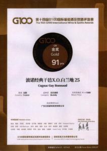 Concours Cognac Bonnaud Chine